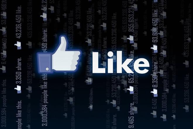 Лайки в фейсбуке 350 реальны люди, русскоязычные у каждого как минимумПродвижение в социальных сетях<br>Лайки в фейсбуке, 350, реальны люди, русскоязычные у каждого как минимум 50 друзей. Гарантия качества! Пользователь Фейсбука поставит лайк на указанной странице, к посту, фотографии и т.д. При заказе 7 кворков 350 лайков бесплатно! Средний процент отписки не более 5%.<br>