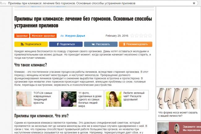 напишу статью на медицинскую тематику 1 - kwork.ru