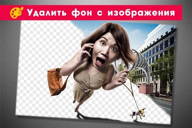 Удалю фон с картинки 1 - kwork.ru
