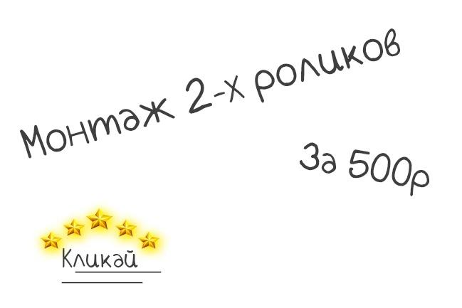 Монтаж 2-х видео за 1 Кворк 1 - kwork.ru
