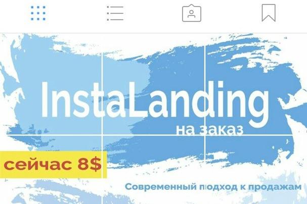 Инсталендинг. Красивая статическая страница для instagram 1 - kwork.ru