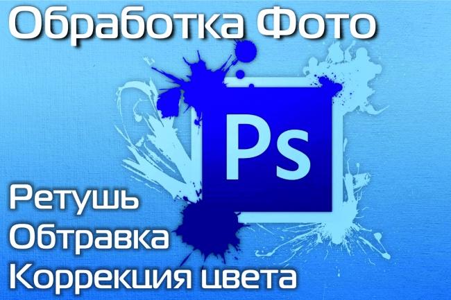 Сделаю обработку и ретушь ваших фото в PhotoShop 1 - kwork.ru