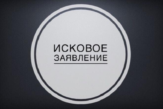 Составлю исковое заявление по ГПК РФ, АПК РФ, КАС РФ 1 - kwork.ru
