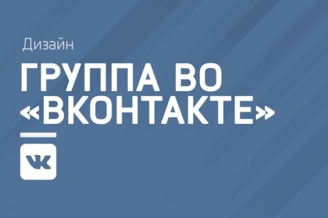 Разработаю дизайн для вашего сообщества в ВКонтакте 1 - kwork.ru