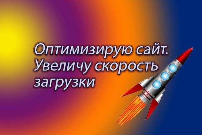 Оптимизирую сайт. Увеличу скорость загрузки 1 - kwork.ru