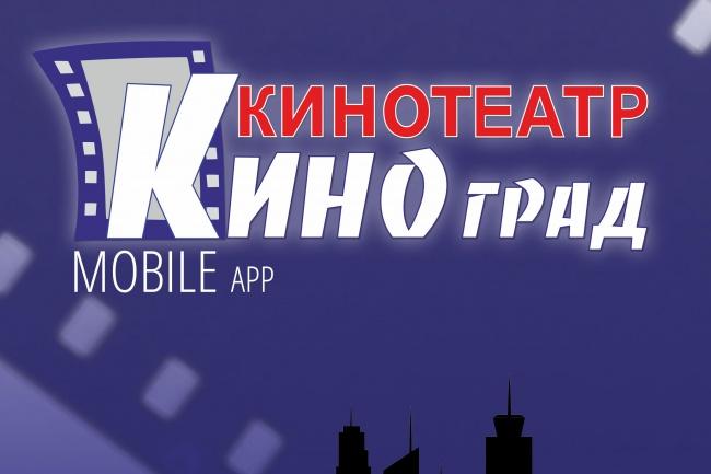 демо-версию мобильного приложения 1 - kwork.ru