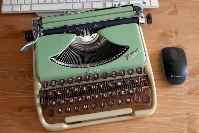 Набор текстаНабор текста<br>Предлагаю вам свою услугу по работе наборщика текста. Наберу текст с любого носителя (изображение в любом формате, скрин, рукописи а также аудио и видео носители). Качество и скорость гарантирую . Спасибо с нетерпением жду сотрудничества с вами !<br>