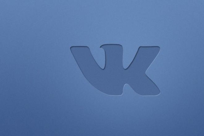 Оформлю группу вконтактеДизайн групп в соцсетях<br>Приветствую! Предлагаю помочь оформить шапку группы вКонтакте. Если вы возвращаете заказ на доработку более 2 раз, то оплачиваете дополнительную опцию корректировка. Также обратите внимание на дополните Всегда готов к предложениям.<br>