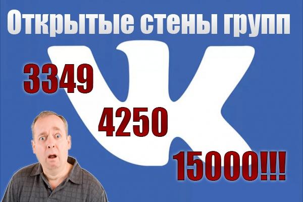Список групп Вконтакте с открытыми стенами 20000+Продвижение в социальных сетях<br>1. Файл с 3349 группами, новый список с названиями групп, численностью и можно ли оставлять комментарии под постами. 2. Файл с 4250 группами, направления которой касается бизнеса, фирм и подобного рода тематики. - Бюджет: 397 групп - Депозиты: 370 групп - Капитал: 664 групп - Офис: 470 групп - Сотрудник: 848 групп - Торговля: 758 групп - Фирма: 717 групп 3. Файл с 15000 группами.<br>