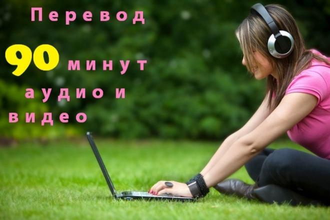 Переведу аудио или видео в текст. Транскрибация 90 минут 1 - kwork.ru