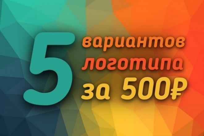 Создам 5 вариантов логотипа 1 - kwork.ru
