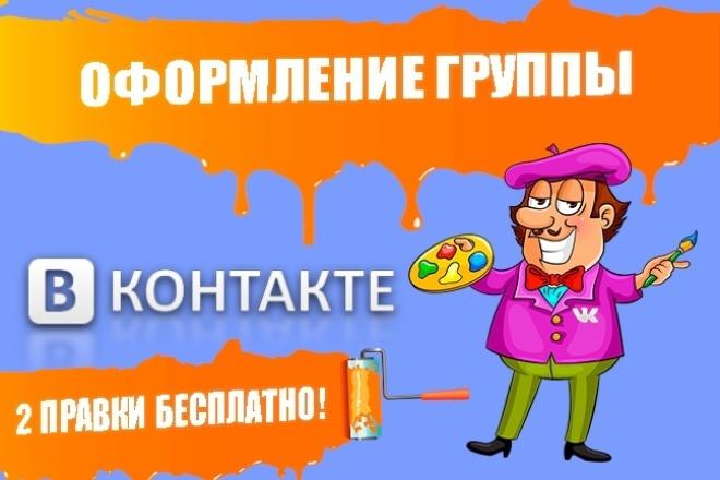 Оформление группы вконтакте, красивое и продающее 1 - kwork.ru