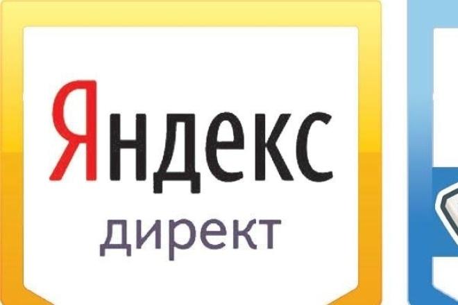 Настройка РК Яндекс 1 - kwork.ru