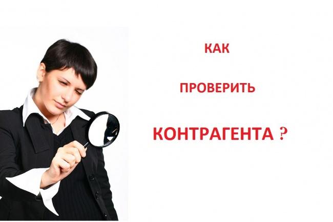 Проверю до 10 контрагентов 1 - kwork.ru