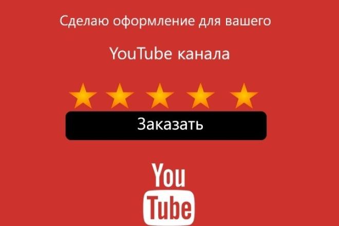 Оформление YouTubeДизайн групп в соцсетях<br>Оформлю ваш канал на YouTube. За 500 руб. я разработаю для вас уникальную шапку и/или аватар для вашего канала YouTube под ваш фирменный стиль и вашим пожеланиям. Если вы возвращаете заказ на доработку более 2 раз, то оплачиваете дополнительную опцию Изменения. Также обратите внимание на дополнительные опции заказа.<br>