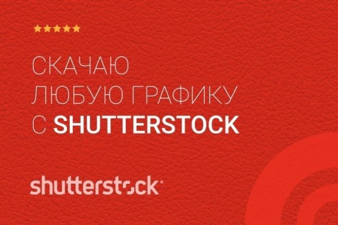 Скачаю фото и вектор с ShutterStock + нарезка + любые форматыГотовые шаблоны и картинки<br>Вы получаете по демократичной цене: * 10 любых фото / векторов с ShutterStock по лицензии Royalty Free. * Бесплатную подготовку файлов нужных вам форматов (перевод вектора из EPS в любые векторные / растровые форматы, перевод фото в любой формат). ** Воспользуйтесь дополнительными предложениями , чтобы получить больше выгодны, изображений и услуг.<br>