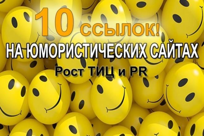 Поставлю 10 ссылок на сайтах о юморе с хорошим ТИЦСсылки<br>Сделаю хорошие ссылки на сайтах о юморе с хорошим ТИЦ. 1 кворк - 10 ссылок! Ссылки отлично индексируемые и помогут вашему сайту выйти в ТОП по нужным запросам в Яндексе и Гугле. Советую заказывать и доп.услуги тоже!<br>
