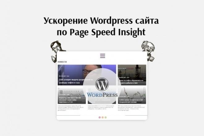 Ускорю Ваш сайт Wordpress по PageSpeed InsightsВнутренняя оптимизация<br>Проверьте свой сайт: http://developers.google.com/speed/pagespeed/insights/ , вводите адрес Вашего сайта и ожидаете результата теста. Если оптимизации Вашего сайта стоит желать лучшего, можете смело обращаться. Что входит в 1 кворк: (Всё ниже перечисленное для главной страницы сайта, категорий и страницы поиска) 1. Оптимизация изображений (без изменения их размера) 2. Сжатие html, css, js 3. Сокращение числа запросов к серверу путем объединения JS и CSS файлов в один (при необходимости) 4. Установка и оптимизация кеширования на сайте (плагином) Дополнительные услуги: Оптимизация на стороне сервера (для VPS) Большое количество картинок 1 - от 500 до 1000 шт. (не плагином) Большое количество картинок 2 - от 1000 до 2500 шт. (не плагином) Установка плагина для оптимизации изображений и его настройка Выполнение Вашего заказа вне очереди Настройка .htaccess, robots.txt, sitemap, удаление дублей страниц, установка и настройка All in One SEO плагина, удаление лишних метатегов и лишних json-запросов от Wordpress(БЕЗ Shema разметки и валидации страниц) Скорость выполнения Вашего заказа колеблется от 6-ти часов до 3-х суток. Всё зависит от моей загруженности и количеством заказанных дополнительных услуг.<br>
