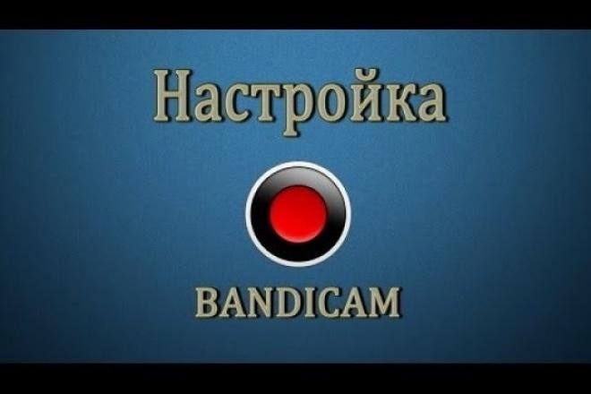 БандикамПрограммы для ПК<br>Бандикам это приложение, которое захватывает экран и может записывать все что происходит на нём. С помощью неё можно записывать игры, фильмы, сериалы, что угодно. Считается лучшей на данный момент. Можно создавать файлы очень маленького веса, запись с высоким разрешением С программой прилагается видео урок.<br>