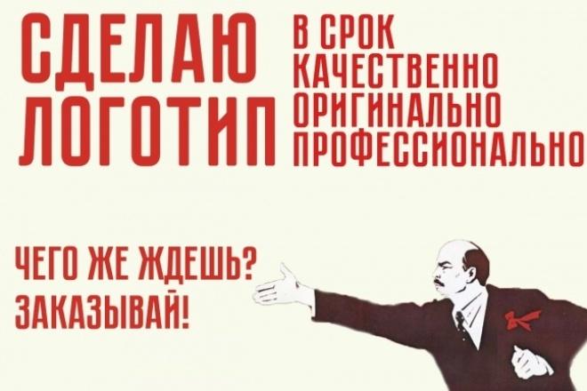 Сделаю логотип для ваших компании, сайта и прочего 1 - kwork.ru