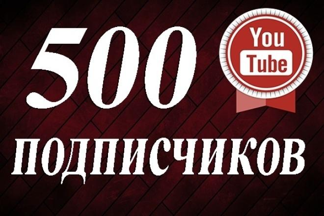 Подписчики ютуб 400+100 бонусПродвижение в социальных сетях<br>Я предлагаю: ? 400+100 подписчиков на ваш youtube канал ? Увеличение числа вступивших ? Гарантия качества работы Аудитория Страницы пользователей - микс, преимущественно русскоязычные подписчики. Внимание! Подписчики, которые будут подписываться на ваш канал являются офферами. Число отписавшихся, как правило, составляет не более 5%.<br>