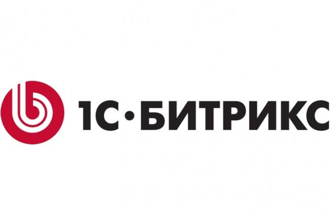 доработаю сайт на 1C-Bitrix 1 - kwork.ru