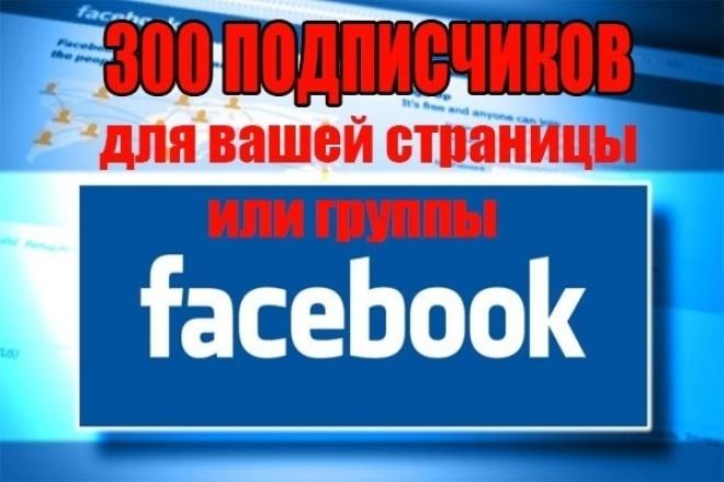 300 подписчиков в вашу группу на FacebookПродвижение в социальных сетях<br>Выполню для вас работу на самом высоком уровне. Качество, безопасность и эффективность для меня на первом месте. За 1 кворк добавлю 300 живых подписчиков в вашу группу на фейсбук. Только живые люди с активными аккаунтами. Процент отписок не превышает 10% Вы сможете выбрать страну, например Россия или Со всего мира. К вашему сообществу или группе присоединится нужное вам количество людей. Скорость от 2 до 5 дней, что имитирует спонтанное добавление.<br>