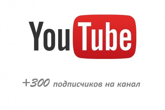 300 подписок на Youtube каналПродвижение в социальных сетях<br>Что я предлагаю? 300 подписчиков на канал. Обеспечу максимально безопасный вариант увеличения количества подписок. Без указания геотаргетинга (весь мир), но в большей степени русскоязычные подписчики. Внимание! Подписчики, которые будут подписываться на ваш канал являются офферами. Число отписавшихся, как правило, составляет не более 2-7%.<br>