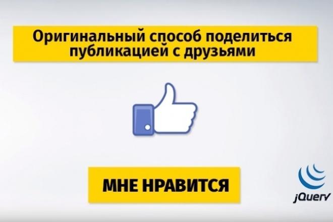 Установлю на сайт оригинальную кнопку Рассказать друзьям 1 - kwork.ru