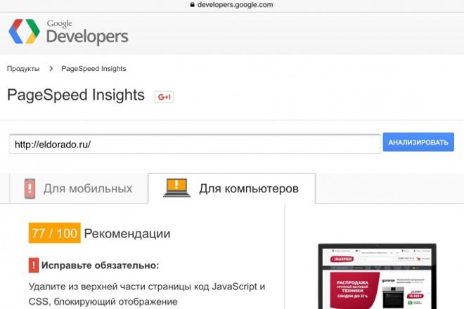 Ускорю работу сайтаВнутренняя оптимизация<br>Ускорю работу вашего сайта. Загрузка будет быстрой как для клиентов, так и для роботов. Ускорится загрузка роботами Яндекса и Гугла, что положительно влияет на продвижение сайта. Проверка сайта происходит по средствам Гугл спид. http://developers.google.com/speed/pagespeed/insights/ До начала работы замеряем скорость и после окончания работы, если скорость не изменится и останется на том же уровне, то вы вправе забрать деньги. Дополнительно: Оптимизация изображений, без потери качества, по средствам программы Фотошоп. Композитный сайт для 1С-Битрикс (желательно делать с комплексом Ускорение сайта).<br>