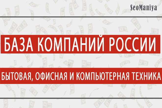 База компаний России - Бытовая, офисная и компьютерная техника 1 - kwork.ru