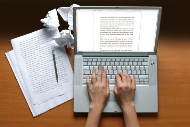Напишу тексты объемом в 15 000 символов 1 - kwork.ru