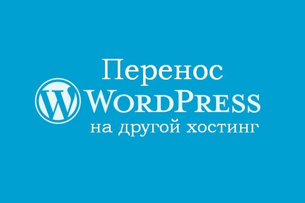 Перенесу WordPress с одного хостинга на другой 1 - kwork.ru