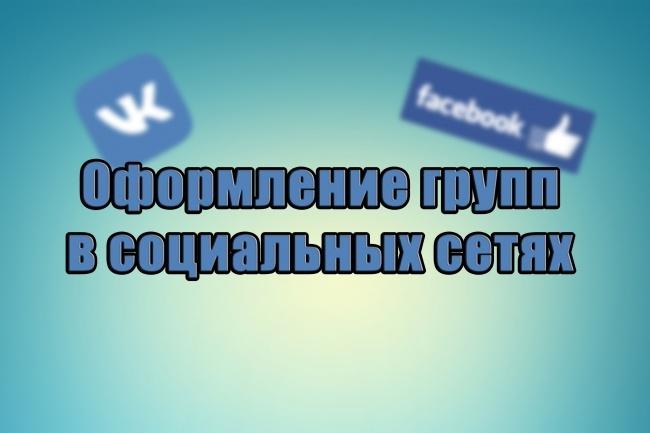 Оформлю группу в соц. сетях 1 - kwork.ru