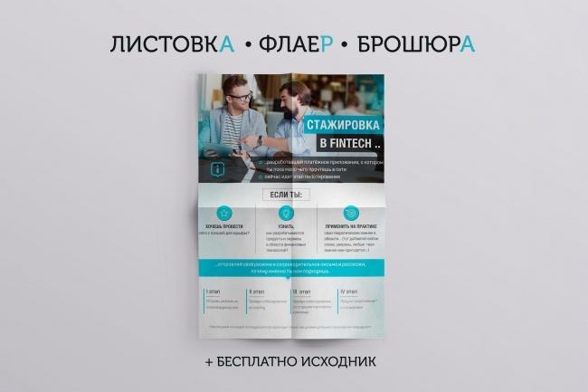Разработаю дизайн листовки, флаера, брошюры 1 - kwork.ru