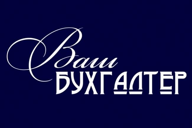 Бухгалтер окажет консультацию 1 - kwork.ru