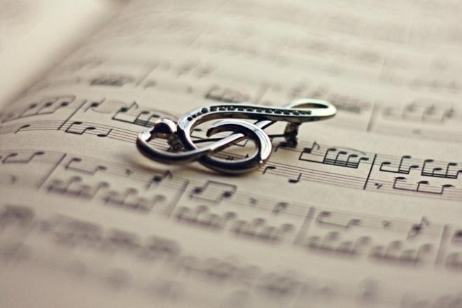 Сделаю минусовку классической, духовой, эстрадной музыкиМузыка и песни<br>Сделаю минусовку популярной классической, духовой, эстрадной музыки, по партитуре, нотам, оригинальной аудио записи. Если хотите исполнить арию, концерт для сольного инструмента под минусовую фонограмму симфонического, духового, эстрадно симфонического оркестра, обращайтесь.<br>