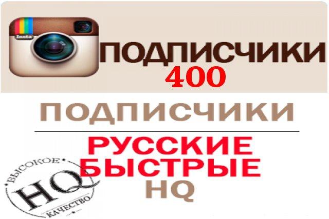 Подписчики Instagram Высшее качество 400 человекПродвижение в социальных сетях<br>Подписчики Instagram Высшее качество 400 человек высшее качество HQ Для данной услуги отобраны только качественные аккаунты . Используются живые аккаунты, у которых не менее 10 подписчиков и загружено не менее 3 фото. Накрутка подписчиков (фолловеров) из России и стран СНГ на вашу страницу в приложении instagram. Если ваш профиль закрыт настройками приватности, то будут накручены заявки на подписку! В течении нескольких недель около 10-15% подписчиков отпишутся.<br>