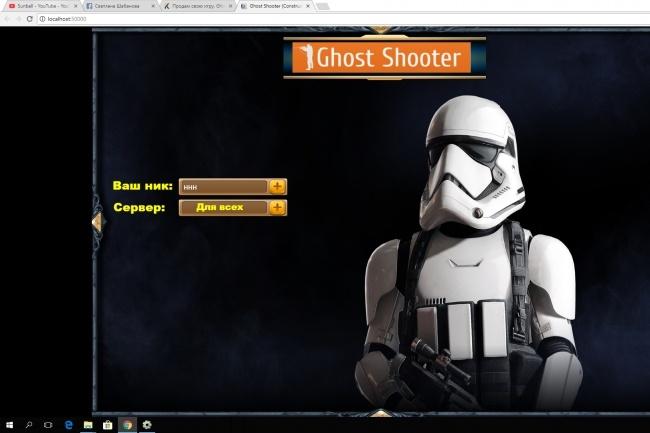 Продам свою игру. Ghost Shuter за 500 рубРазработка игр<br>Продам свою игру! Ghost Shuter. Которая сделана на движке Construct2. Права я передам тому, кто купит! ! ! Так же если нужны доработки то я сделаю. Посмотреть игру можно здесь старая версия http://ghostshuter.kinemaster.ga/<br>