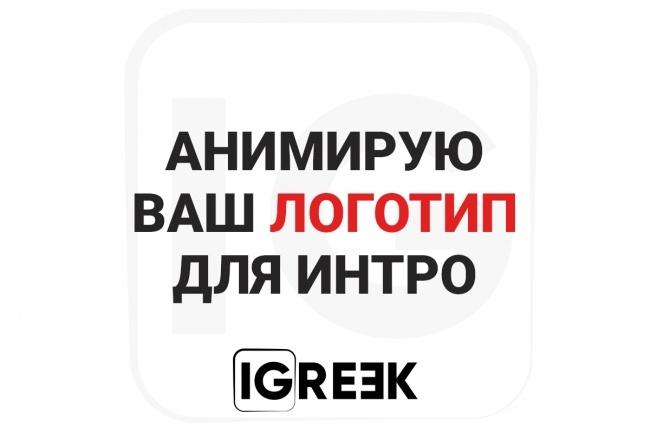Анимирую ваш логотип для интро 1 - kwork.ru