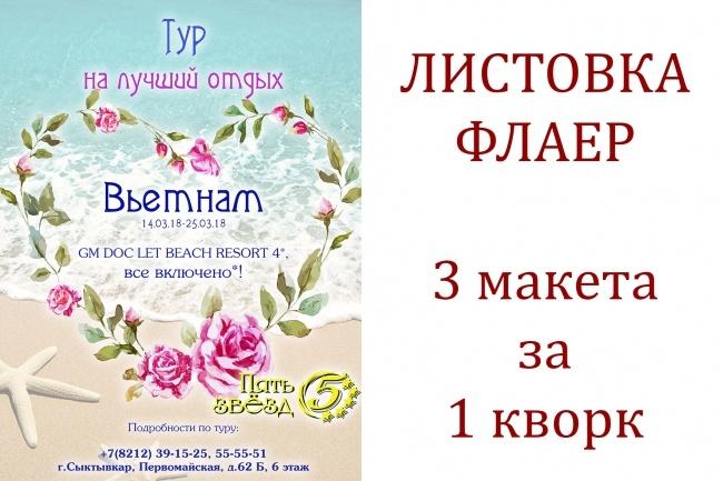 Создание макета рекламной листовки, флаера, конверта 1 - kwork.ru