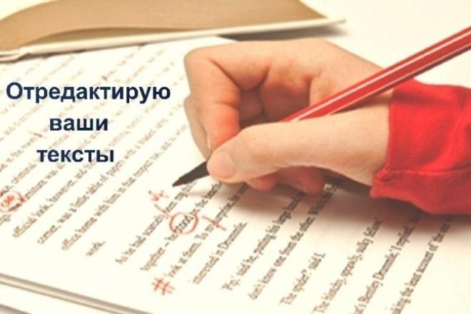 Корректура и редактура текстов 16 - kwork.ru