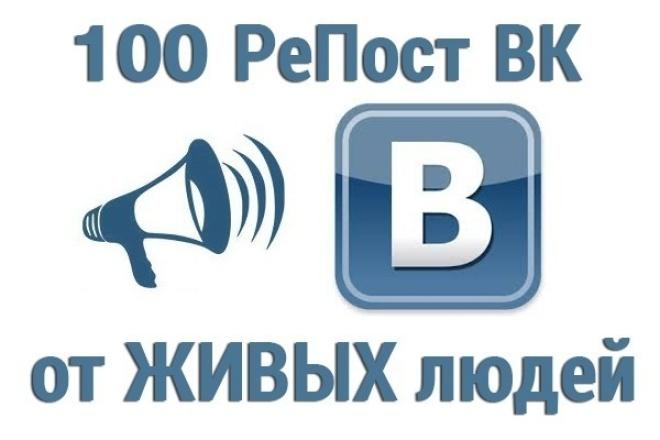 +100 репостов на любой ваш пост ВКонтакте от живых людейПродвижение в социальных сетях<br>1. Скидываете ссылку на свою страницу. 2. Ссылку пост. 3. Получаете ваши репосты! ; ) 4. Можете получить бонус в виде дополнительных репостов, подписчиков, лайков.<br>