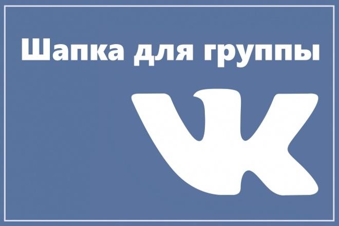 Шапка для группы Вконтакте 1 - kwork.ru