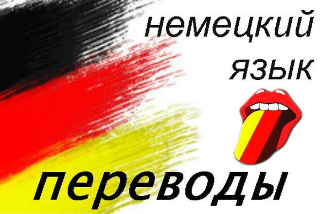 переведу 2 страницы текста с немецкого на русский или наоборот 1 - kwork.ru