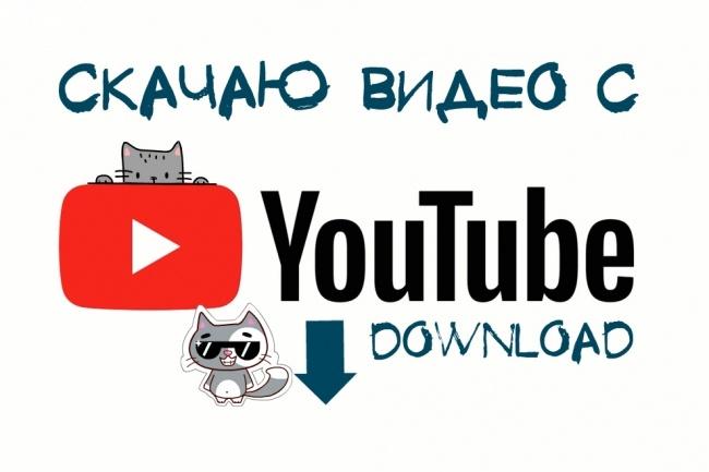 Скачаю видео с YouTubeДругое<br>От Вас: - ссылки на видео YouTube - желаемый видео-формат: AVI, 3GP, FLV, MP4, MOV. . и т. д. От меня: - видео в высоком качестве. 1 кворк - до 50 Гб видеофайлов.<br>