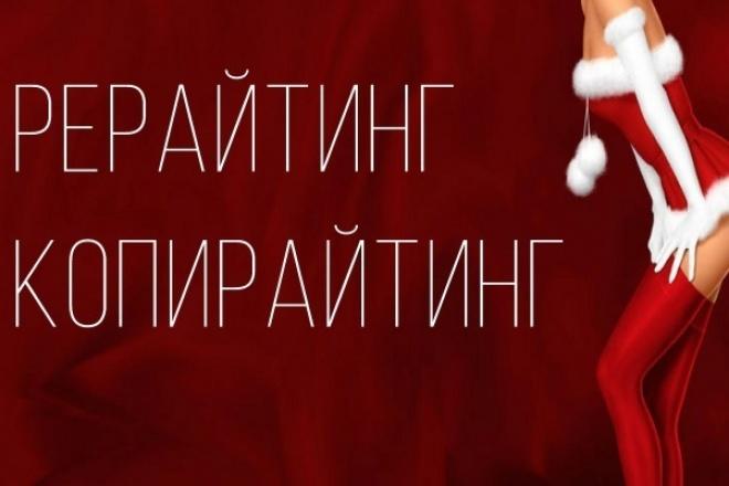 Пишу уникальные статьи. 15000 знаков копирайтинга 1 - kwork.ru