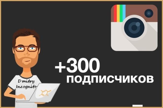 Накручу 300 реальных подписчиков в Instagram + 200 лайков (без ботов только ЦА) 1 - kwork.ru