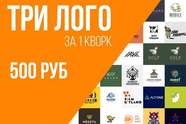 3 современных логотипа 16 - kwork.ru