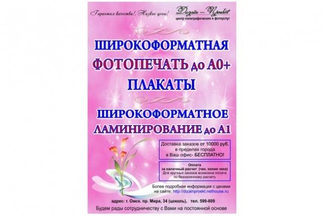 Разработаю дизайн-макет листовки, буклета 1 - kwork.ru